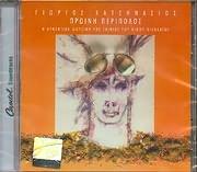 CD image ÐÑÙÉÍÇ ÐÅÑÉÐÏËÏÓ - ÃÉÙÑÃÏÓ ×ÁÔÆÇÍÁÓÉÏÓ - ÁÐÏ ÔÇÍ ÔÁÉÍÉÁ ÔÏÕ ÍÉÊÏÕ ÍÉÊÏËÁÉÄÇ - (OST)