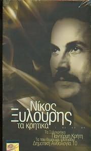 CD image NIKOS XYLOURIS / TA KRITIKA - TA XYLOUREIKA - PANTERIMI KRITI - TA POU THYMOUMAI - ANTHOLOGIA 10 (4CD)