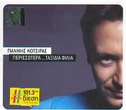 CD + DVD image GIANNIS KOTSIRAS / PERISSOTERA TAXIDIA FILIA - (CD + DVD)
