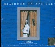 CD + DVD image FILIPPOS PLIATSIKAS / OMNIA - SYLLEKTIKI EKDOSI (PERIEHEI DVD ME APOSPASMATA APO TIS SYNAYLIES)