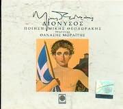 MIKIS THEODORAKIS / <br>DIONYSOS - (TRAGOUDA: THANASIS MORAITIS - POIISI: MIKI THEODORAKI)