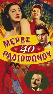 ΜΕΡΕΣ ΡΑΔΙΟΦΩΝΟΥ / <br>1940 - 1949 (4CD)