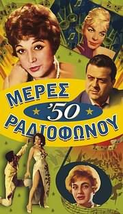 CD image ΜΕΡΕΣ ΡΑΔΙΟΦΩΝΟΥ / 1950 - 1959 (4CD)