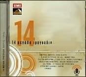 CD image 14 ΜΕΓΑΛΑ ΤΡΑΓΟΥΔΙΑ - ΤΑ ΖΕΙΜΠΕΚΙΚΑ - (VARIOUS)