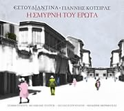 CD Image for GIANNIS KOTSIRAS - ESTOUDIANTINA / I SMYRNI TOU EROTA
