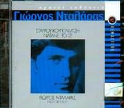 GIORGOS NTALARAS / <br>NATANE TO 21 / <br>STAYROS KOUGIOUMTZIS