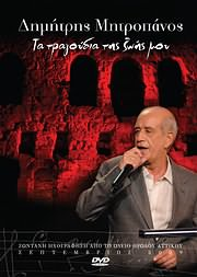 �������� ���������� - �� ��������� ��� ���� ��� - ������� ���������� ����� ������ ������� 2009 - (DVD)