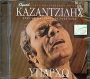 CD image ΣΤΕΛΙΟΣ ΚΑΖΑΝΤΖΙΔΗΣ / ΥΠΑΡΧΩ