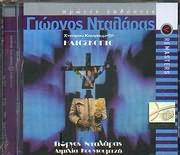 CD image GIORGOS NTALARAS - STAYROS KOUGIOUMTZIS / ILIOSKOPIO (REMASTER)