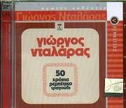 GIORGOS NTALARAS / <br>50 HRONIA REBETIKO TRAGOUDI - PROTI EKDOSI (2CD)