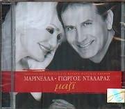 CD image MARINELLA - GIORGOS NTALARAS / MAZI (ZONTANI IHOGRAFISI STO MEGARO MOUSIKIS)