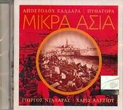 CD image ΓΙΩΡΓΟΣ ΝΤΑΛΑΡΑΣ - ΧΑΡΙΣ ΑΛΕΞΙΟΥ / ΜΙΚΡΑ ΑΣΙΑ