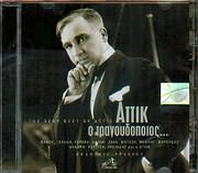 ATTIK / <br>O TRAGOUDOPOIOS - THE VERY BEST OF ATTIC (EKDOSEIS ARHEIOU)
