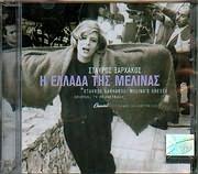 CD image STAYROS XARHAKOS / I ELLADA TIS MELINAS - (MELINA MERKOURI)