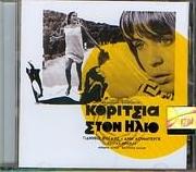 CD image ΣΤΑΥΡΟΣ ΞΑΡΧΑΚΟΣ / ΚΟΡΙΤΣΙΑ ΣΤΟΝ ΗΛΙΟ [REMASTER] - (OST)