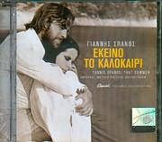 CD image ΓΙΑΝΝΗΣ ΣΠΑΝΟΣ / ΕΚΕΙΝΟ ΤΟ ΚΑΛΟΚΑΙΡΙ - (OST)
