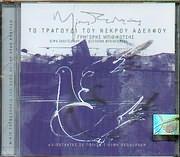 CD image for MIKIS THEODORAKIS / TO TRAGOUDI TOU NEKROU ADELFOU - LIPOTAKTES (GR. BITHIKOTSIS) (EMI REMASTERS VOL.7)