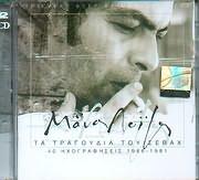 MANOS LOIZOS / TA TRAGOUDIA TOU SEVAH 40 IHOGRAFISEIS 1966 - 1981 (2CD)