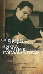 CD image LEYTERIS PAPADOPOULOS / TOU KOSMOU OI KYRIAKES - 45 HRONIA (4CD)