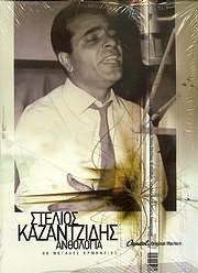 STELIOS KAZANTZIDIS / <br>ANTHOLOGIA - 80 MEGALES ERMINEIES 1931 - 2001 (4CD)