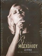 ΒΙΚΥ ΜΟΣΧΟΛΙΟΥ / <br>40 ΧΡΟΝΙΑ - 85 ΜΕΓΑΛΕΣ ΕΠΙΤΥΧΙΕΣ (4CD BOX)