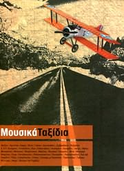 CD image MOUSIKA TAXIDIA (ENTEHNA POP ROK) - (VARIOUS) (4 CD)