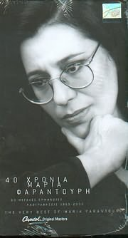 CD image MARIA FARANTOURI / 40 HRONIA - 80 MEGALES ERMINEIES - IHOGRAFISEIS 1965 - 2000 (4CD)