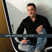 HARIS AKRITIDIS / <br>TI NA LEME