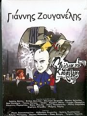 GIANNIS ZOUGANELIS / <br>ME GEIA TO KOUREMA (PASHALIDIS, MAHAIRITSAS, E. ZOUGANELI, KAZOULIS, STAROVAS)