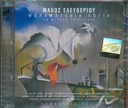CD image ΜΑΝΟΣ ΕΛΕΥΘΕΡΙΟΥ / ΜΑΛΑΜΑΤΕΝΙΑ ΛΟΓΙΑ - 40 ΜΕΓΑΛΑ ΤΡΑΓΟΥΔΙΑ (2CD)