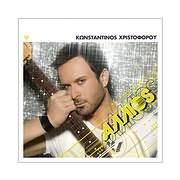 CD image KONSTANTINOS HRISTOFOROU / ALLIOS