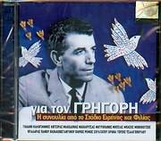 GRIGORIS BITHIKOTSIS / <br>GIA TON GRIGORI / <br>I SYNAYLIA APO TO STADIO EIRINIS KAI FILIAS (2CD)