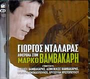 GIORGOS NTALARAS / <br>AFIEROMA STON MARKO VAMVAKARI (2CD)