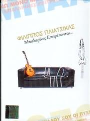 CD image FILIPPOS PLIATSIKAS / BALARINES EPITREPONTAI