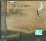 ILIAS LIOUGKOS - FLERY NTANTONAKI / <br>NYHTERINI DOKIMASIA - ZOI ANTIOHOU