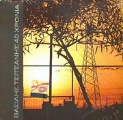 CD image ΒΑΣΙΛΗΣ ΤΣΙΤΣΑΝΗΣ / 40 ΧΡΟΝΙΑ (1938 - 1978) (8 CD)