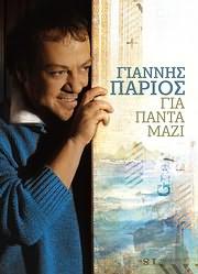 GIANNIS PARIOS / <br>GIA PANTA MAZI (4CD)