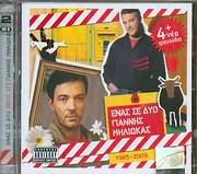 CD image GIANNIS MILIOKAS / ENAS SE DYO - 1985 - 2009 (+ 4 NEA TRAGOUDIA) (2CD)