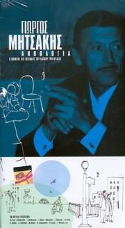 ΓΙΩΡΓΟΣ ΜΗΤΣΑΚΗΣ / <br>ΑΝΘΟΛΟΓΙΑ 1924 - 1993 (4CD)