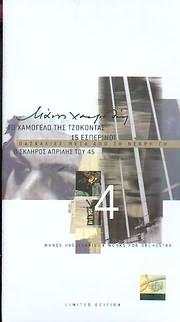 CD image MANOS HATZIDAKIS / 4 ERGA GIA ORHISTRA (4CD)
