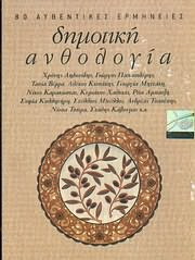 DIMOTIKI ANTHOLOGIA / <br>80 AYTHENTIKES ERMINEIES (4CD)