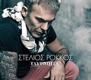 CD image STELIOS ROKKOS / TAYTOTITA