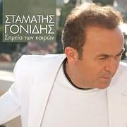 CD image STAMATIS GONIDIS / SIMEIA TON KAIRON