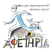 VASILIS PAPAKONSTANTINOU / <br>AFETIRIA (ODYSSEAS IOANNOU)