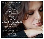 CD image ΧΑΡΙΣ ΑΛΕΞΙΟΥ - ΜΑΝΩΛΗΣ ΡΑΣΟΥΛΗΣ / Η ΤΡΙΠΛΑ