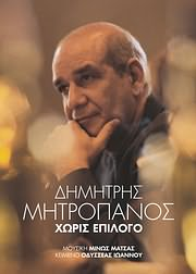 CD + BOOK image DIMITRIS MITROPANOS / HORIS EPILOGO (CD SINGLE + VIVLIO)