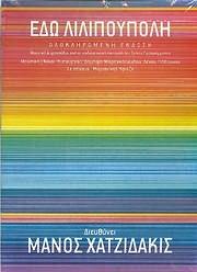 CD image EDO LILIPOUPOLI / NIKOS KYPOURGOS - MANOS HATZIDAKIS (OLOKLIROMENI EKDOSI BOX EDITION) (6 CD)