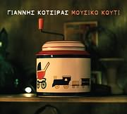 CD image for GIANNIS KOTSIRAS / MOUSIKO KOUTI