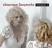 CD image ELEONORA ZOUGANELI / EXODOS 2