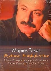 CD image for MARIOS TOKAS / ILIOS KOKKINOS (GIANNIS KOTSIRAS - DIMITRIS MITROPANOS - GIANNIS PARIOS - P. TERZIS)